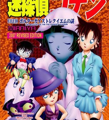 bumbling detective conan file 10 the mystery of the poltergeist requiem cover