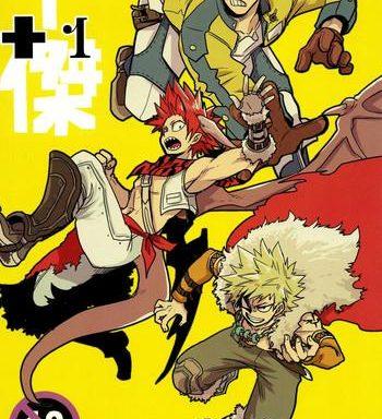 jikketsu 1 cover