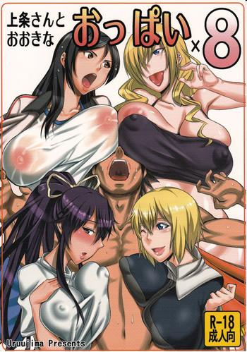 kamijousan and eight big boobs cover