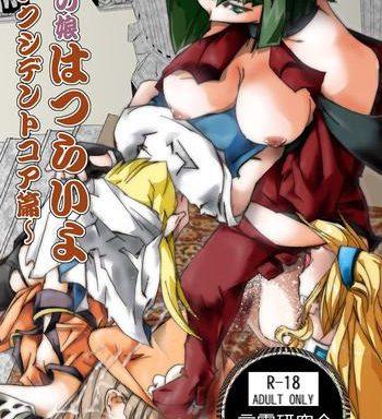 otokonoko wa tsuraiyo cover