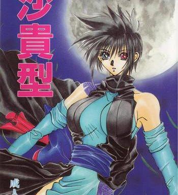 sakigata vol 02 cover