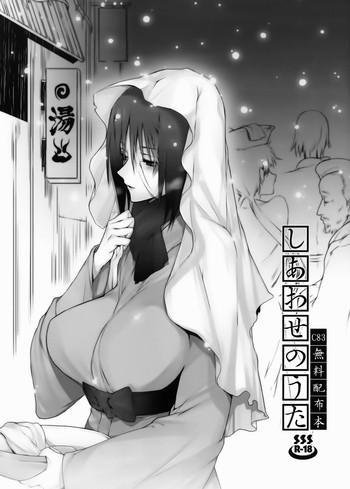 shiawase no uta c83 muryou haifu bon cover