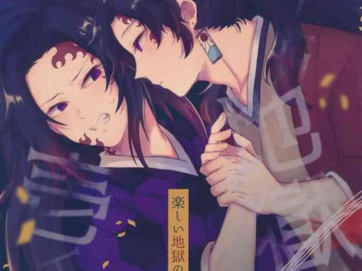 tanoshii jigoku no icchoume cover