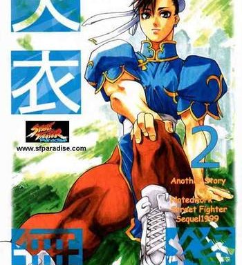 tenimuhou 2 another story of notedwork street fighter sequel 1999 flawlessly 2 cover