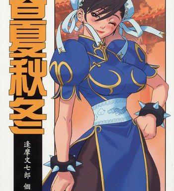 shunkashuutou vol 01 cover
