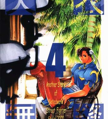 tenimuhou 4 cover