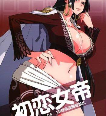 abura shoukami tsukane no 04 hatsukoi jotei first love empress cover