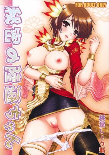 himitsu no rikuson chan cover
