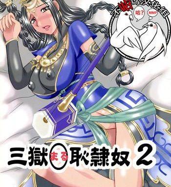 sangoku hajireido 2 cover